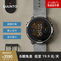 The new Sunto Songto 7 double strap gift box smart sports watch navigates outdoor marathon music heart rate