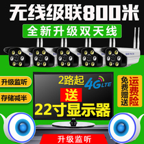Wireless monitoring device set home 4g card connected to mobile phone remote camera outdoor monitor HD package.