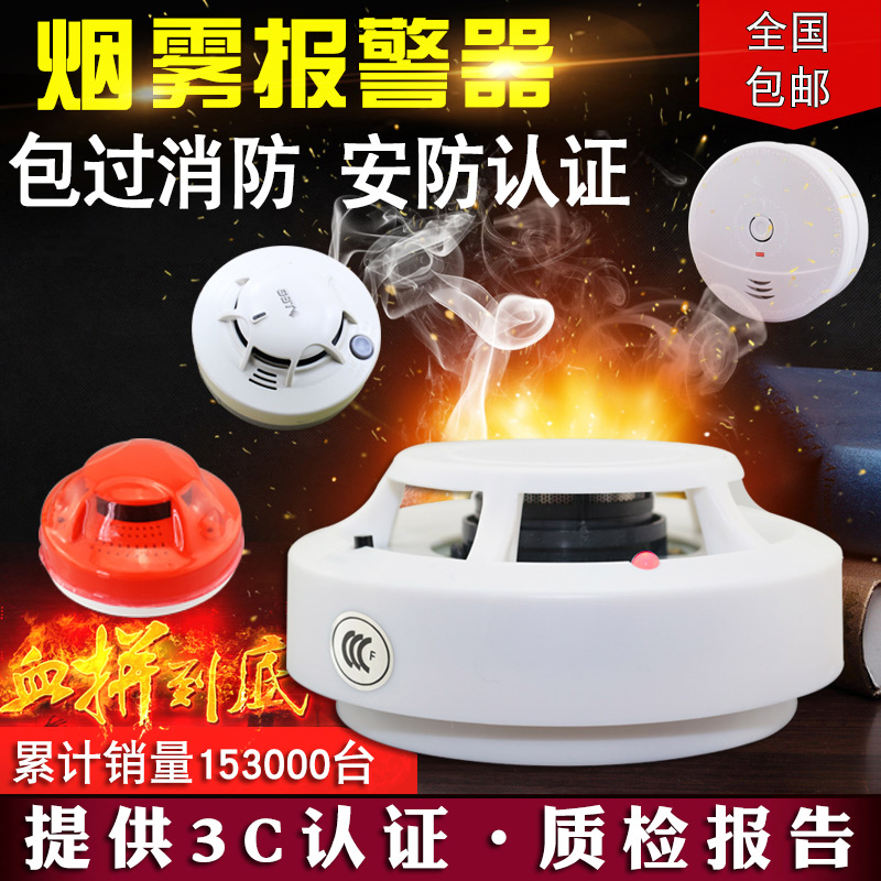 Smoke alarm fire alarm detector household wireless smoke sensor independent smoke detector