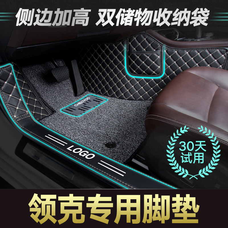 Car Liyou fully surrounded car foot pad is suitable for collar 01 02 03 plus 05 06 special silk ring foot pad