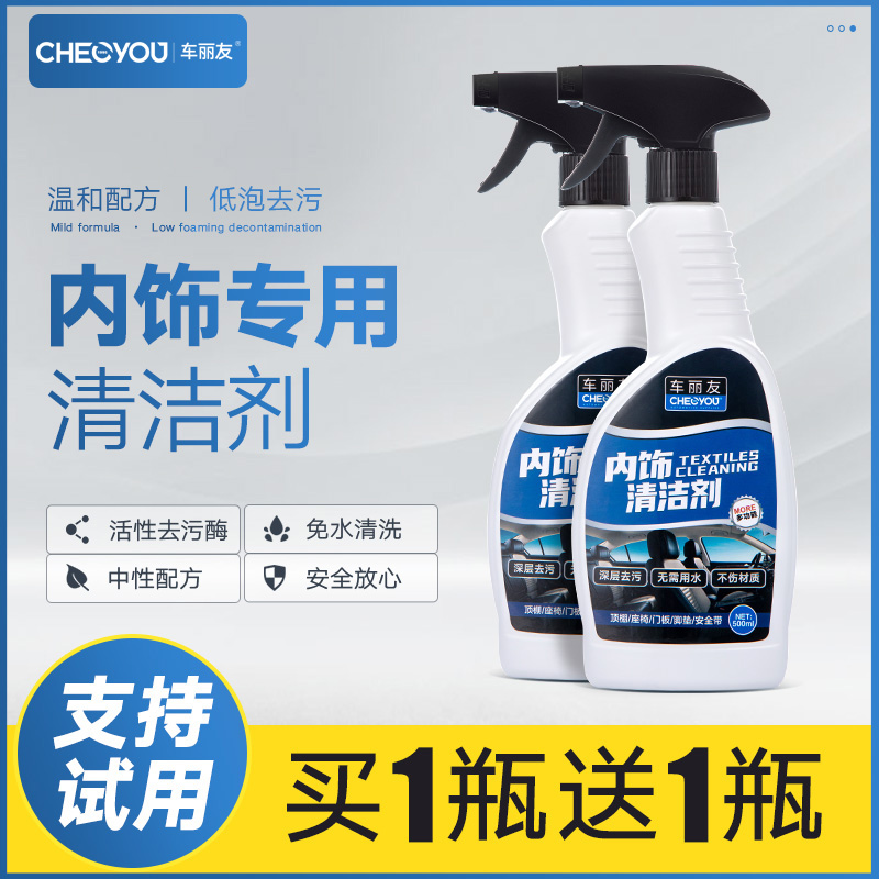 Car interior cleaner wash-free roof leather seat interior supplies artifacts indoor cleaner strong de-fouling