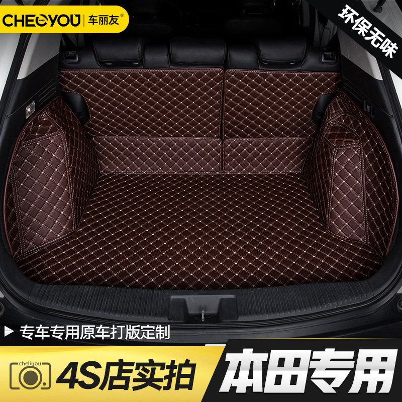 Suitable for Honda crv trunk pad Colorful Civic xrv ten generations Accord Fit shadow fully surrounded tail box pad