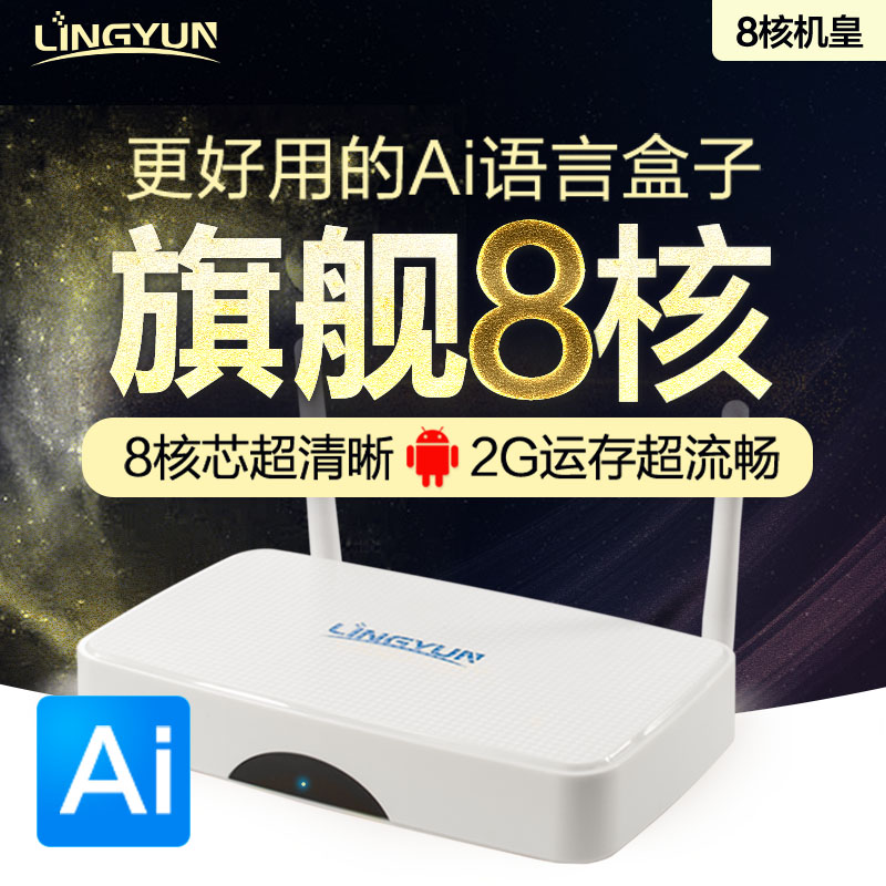 Lingyun Q3 Android 8 Nuclear Network Set Top Box Wireless 2G HD Hard Disk Player 16G 8 Nuclear TV Box