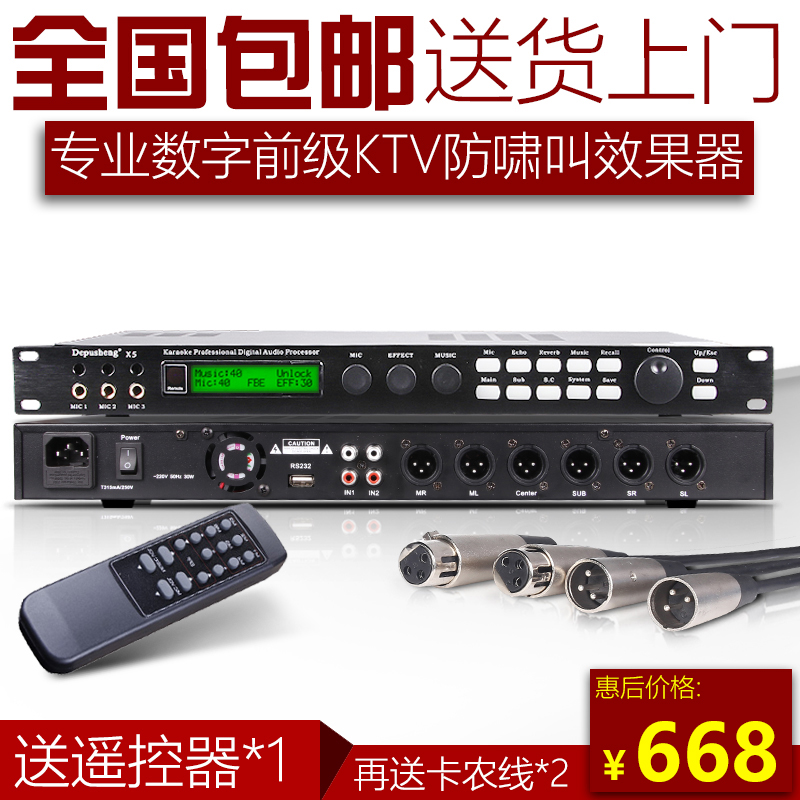 DEPUSHENG X5 professional front-end KTV microphone digital effector front-end anti-whistling microphone