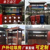 Outdoor anticorrosive wood carbonated wood garbage room solid wood scenic Area rural waste classification shed garbage can be customized