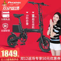 Phoenix Folding Electric bike adult small walking mini male and female electric car booster vehicle driving electric vehicle