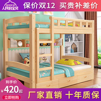 Solid wood upper bed high and low bed crib adult up and down bed bed bunk bed Two-storey dormitory bed