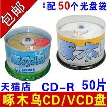 Woodpecker CD CD burning disc VCD CD-R CD car MP3 music blank disc colorful series of distortion-free car with blank disc blank disc wholesale 50 pieces