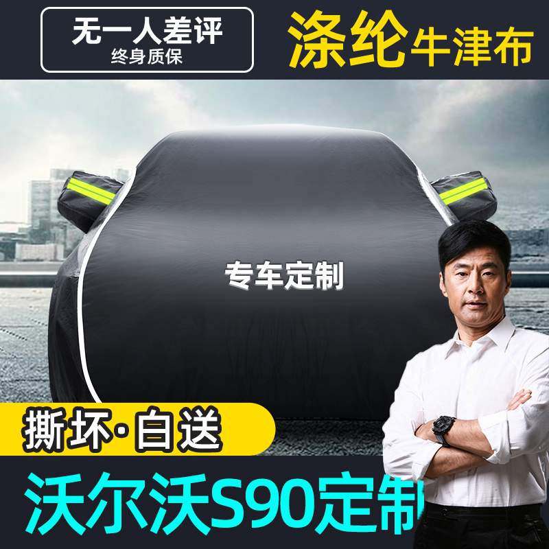 Volvo S90 car cover sunscreen rain insulation special thickening four seasons sun protection against hail car body clothes