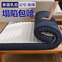Mattress latex cushion home mat rental special thick single student dormitory mattress memory cotton sponge pad