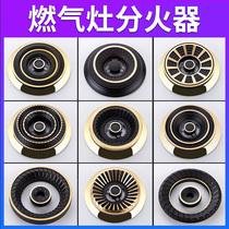 Gas stove split firearm pure copper Suporme general energy-saving gas liquefied gas stove head stove head furnace core