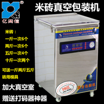 Vacuum machine Sealing Machine commercial vacuum machine rice brick vacuum machine compressor automatic Home Special Price