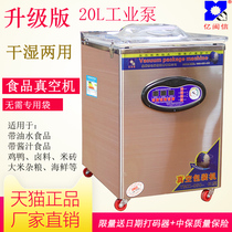 Food Vacuum pump Vacuum packaging machine rice brick sealing machine chicken duck cooked food dry and wet dual-Fujian letter commercial Type