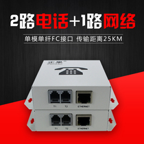 If the telephone optical transceiver 2-Way Telephone plus 1 network with PCM voice intercom to a single-mode fiber