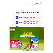 Beijing version of English sixth grade book teaching assistant U disk version fang straight gold sun sync learning software