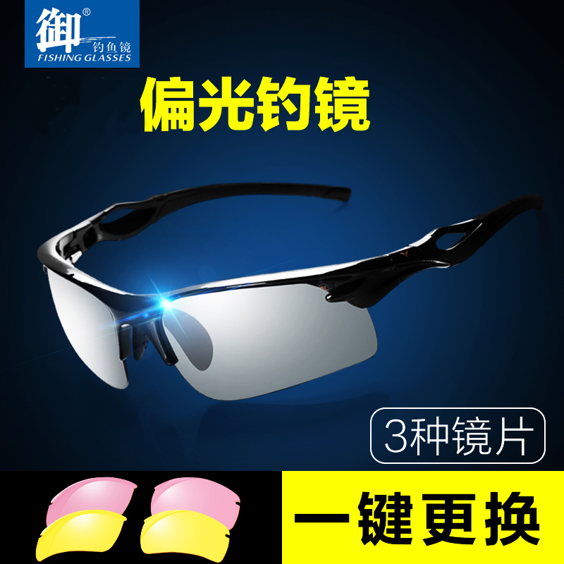 Royal Fishing Glasses, Drifting High Definition Polarizer Sports Outdoor Men's Night Vision Sun Eye H1408