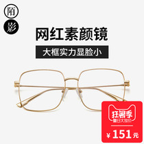 038741e38f red paragraph glasses frame female Korean version tide retro eyes frame big  box round face decorative