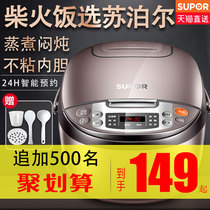 Supor rice cooker household 3L mini steamer 2 people smart multi-functional 1 official flagship store