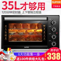 Супор электрическая печь домашняя выпечка мини-печь многофункциональная автоматическая торт 35л большая емкость неподдельная