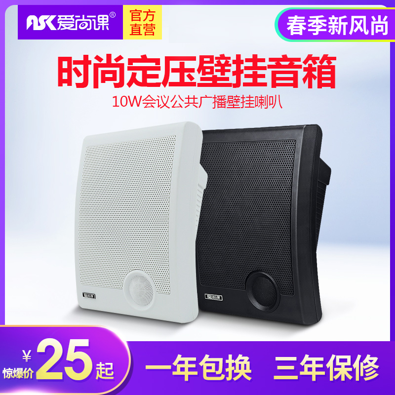 Ai Shang class 702A Wall Speaker Speaker Wall Audio Classroom Shop Conference Room Broadcast Background Music