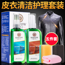 Leather oil Care Maintenance oil leather black colorless brown care liquid decontamination glazing sheep leather jacket oil