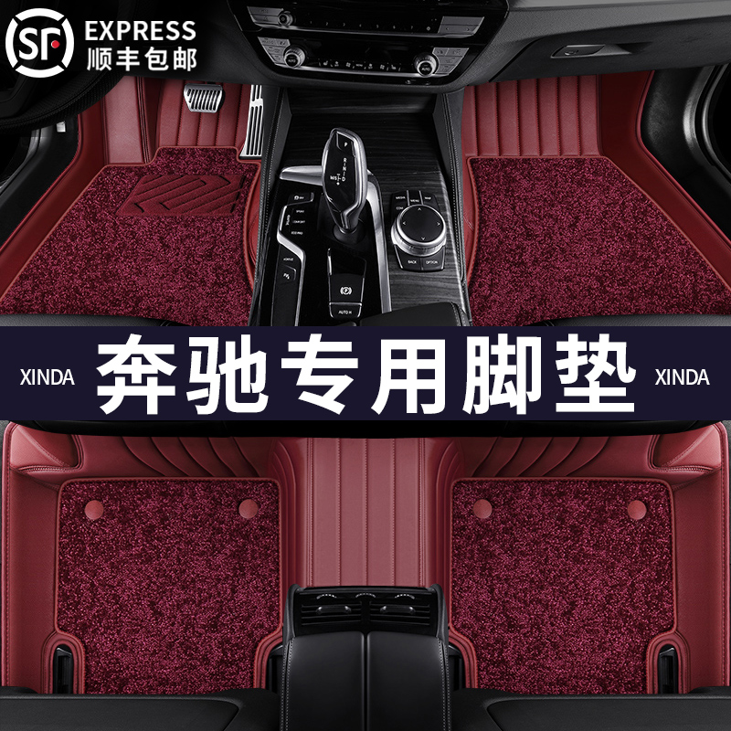 21 Mercedes-Benz glc300l e260l c200l a180l gla200 dedicated leather all-inclusive car footrests