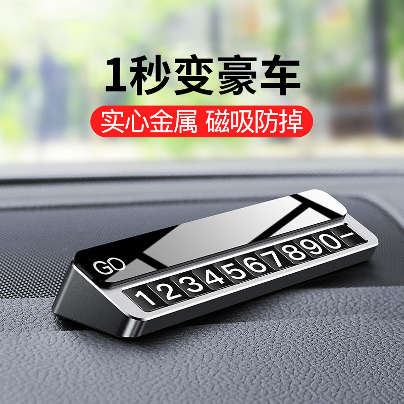Car temporary parking phone number plate to move the car creative transfer car supplies large all-car sunscreen car interior parts