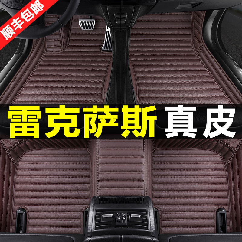 The 20 Lexus ES300H RX300RX450H NX300 ux260 leathers are fully enclosed in the cars footrests