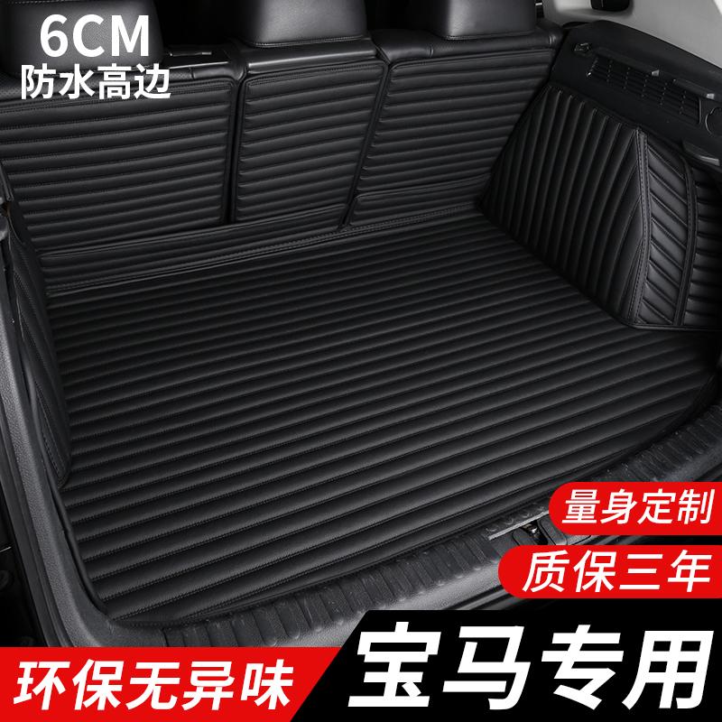 BMWs new 5 Series GT525li 320li 730LI x1X62X5X3 is dedicated to fully enclosed car trunk pads