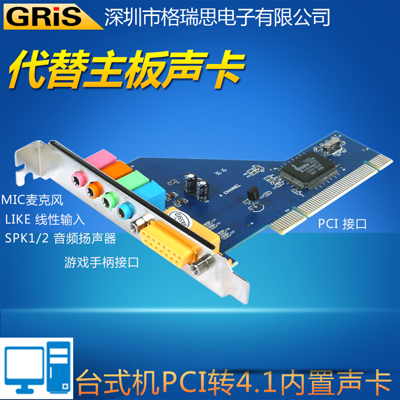 GRIS desktop sound card PCI sound card computer PCIe4.1 sound card 5 channel innovation built-in independent sound card