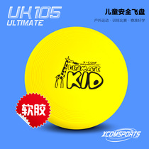 X-com Frisbee Childrens toys outdoor parent-child sports soft Frisbee