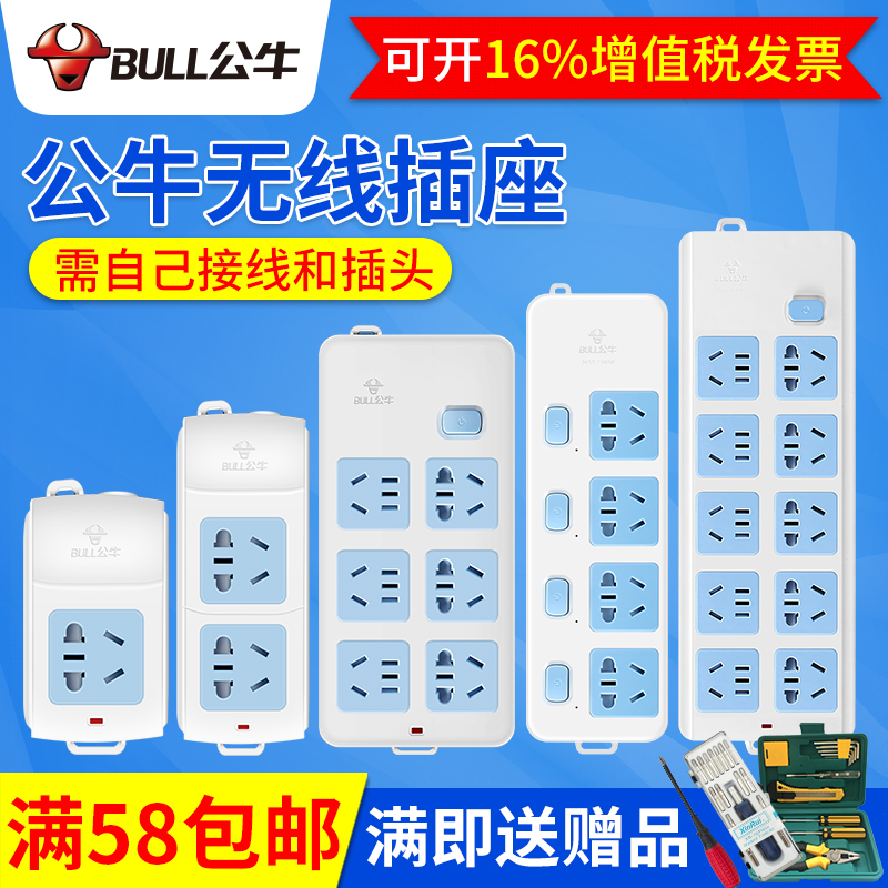 Bull wireless socket plug without line plug-in terminal block multi-purpose plug-in board without power line plug-in with switch