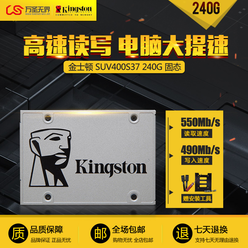 [The goods stop production and no stock][The goods stop production and no stock]Kingston/Kingston SUV400S37/240G Solid State SSD Desktop Notebook Hard Drive UV400