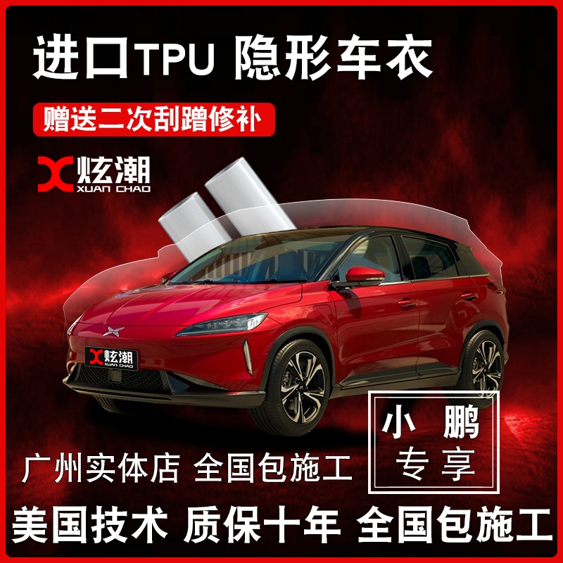 Xiaopeng car G3 P7 modified film invisible body TPU body film body film car paint protective film decoration
