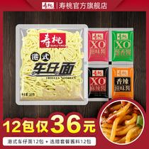 Shoutao Brand Hong Kong-style Car Tsai Noodles No-cook Udon noodles Hot dry noodles Ramen Dormitory Instant noodles Instant noodles