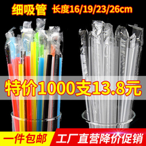 Disposable straw transparent color thin straw milk juice cola plus hard single separate packaging thin straight straw