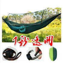 Outdoor double adult camping with mosquito net hammock widened light parachute cloth mosquito net anti-mosquito hammock