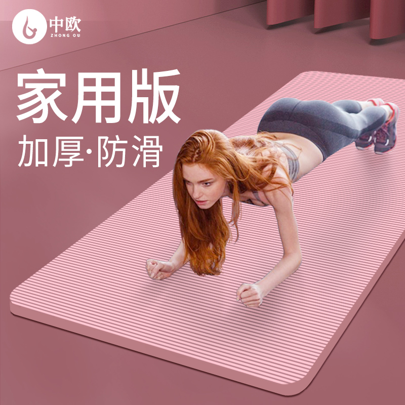 Central European yoga mat beginner anti-slip women thickened and lengthened fitness male yoga dance mat floor mat home