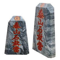 Kaiguang Taishan stone dare when the town house indoor and outdoor living room to recruit money raw stone evil to make up for the corner Xuanguan feng shui pieces.