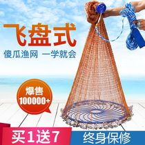 The fourth generation Frisbee net net fishing nets throw nets to throw net fish nets to catch the automatic easy-to-throw mesh tool