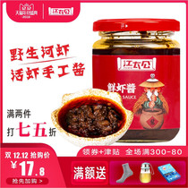 Jiangtai sauce ready-to-eat small bottle shrimp sauce Authentic pure handmade premium spicy noodles seafood shrimp seed sauce