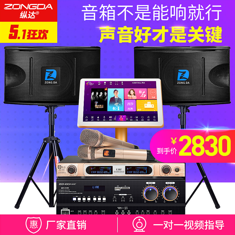 CS-01 Karaoke Family KTV Sound Set Dot Singing Machine Family K Song Professional Sound Box Complete Set