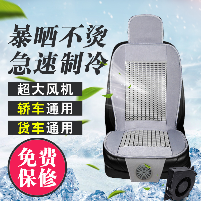 [The goods stop production and no stock]Car seat ventilation cushion summer blowing refrigeration single large truck air conditioning with fan cooling pad 24v 12v
