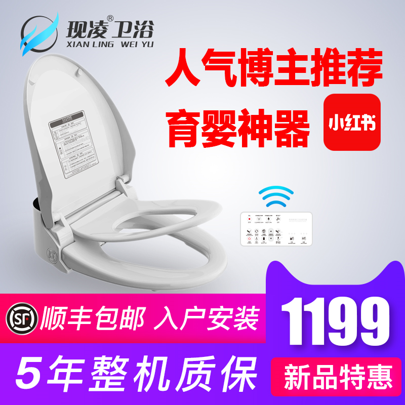 Fully automatic household instant heat remote control toilet cover for children electric flushing