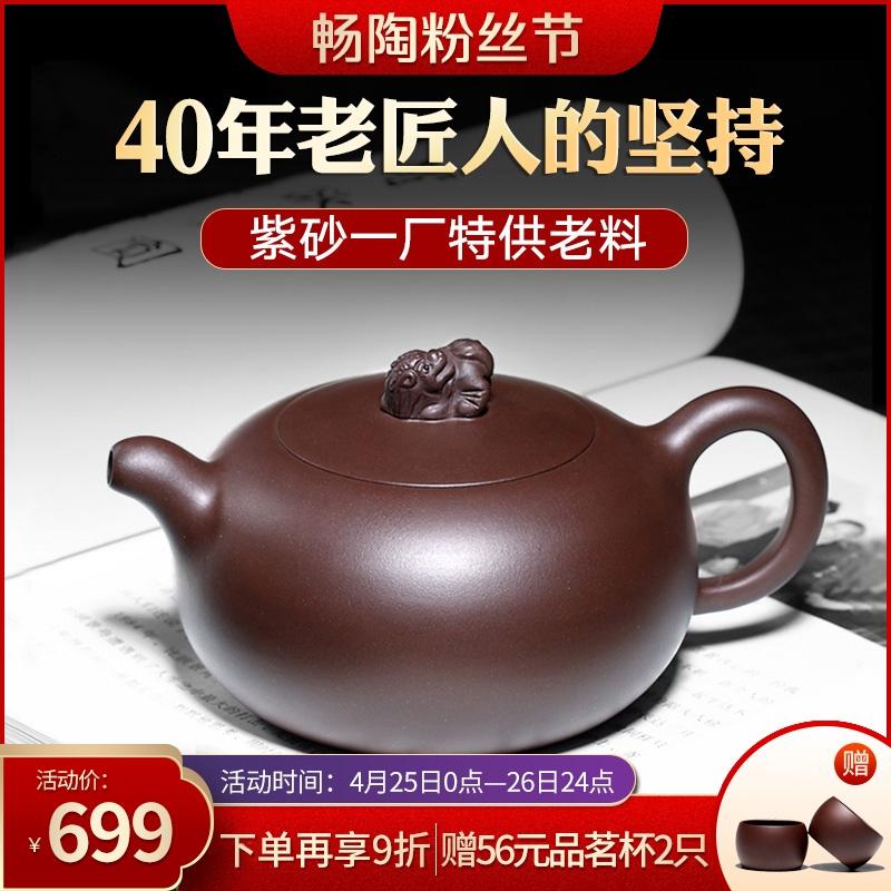 (Chang Tao) Yixing purple sand pot pure hand-made teapot teapot set household famous Li Xinyuan