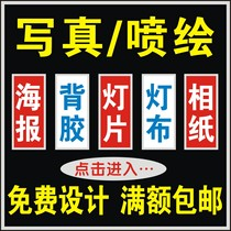 Spray-painted advertising cloth to make back glue photo poster custom KT board to do the signature car paste floor paste lamp display