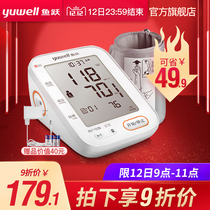 Fish jump Electronic sphygmomanometer arm type high precision blood pressure measuring instrument household automatic hypertension pressure measuring instrument