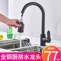 Вытяжной кран горячей и холодной воды кухня стиральная машина таз полный медный выдвижной поворотный стол для мытья посуды раковина для дома