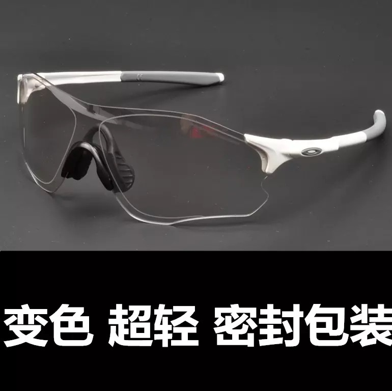 Highway bike discolored spectacles all-weather running Sunglasses ultra-light 20g discolored Cinalli spectacles