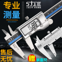 Upper Craftsman vernier caliper Electronic stainless steel number video card ruler high-precision mini card ruler 0-150 0-200mm